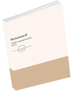 หนังสือธรรมะแจกฟรี .pdf ศิลปะแห่งสมาธิ คำไม่เล็กของคุณครูไม่ใหญ่ (มินิ) 5