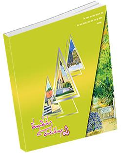 หนังสือธรรมะแจกฟรี .pdf ยิ่งหยุดยิ่งนิ่ง...ยิ่งดิ่งไม่หยุดเล่ม ๒
