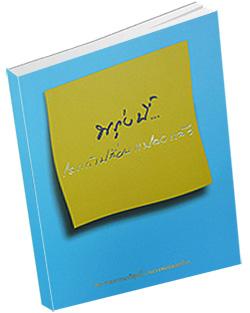หนังสือธรรมะแจกฟรี .pdf พรุ่งนี้โลกก็เปลี่ยนแปลงแล้ว