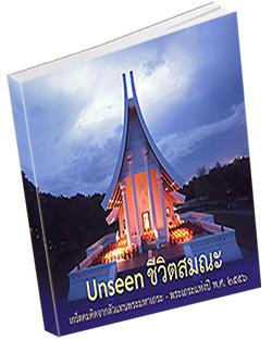 หนังสือธรรมะแจกฟรี .pdf Unseen ชีวิตสมณะ เกร็ดคมคิดจากตัวแทนพระมหาเถระ - พระเถระแห่งปี พ.ศ. ๒๕๕๖  ความเป็นมาของงานมุทิตาพระเถระ - มหาเถระ         งานมุทิตาสักการะพระมหาเถระ – พระเถระของวัดพระธรรมกาย ได้เริ่มจัดขึ้นเป็นครั้งแรกในวันทอดกฐินปี พ.ศ. 2538