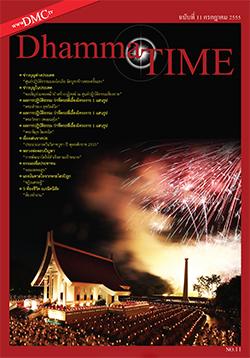 หนังสือธรรมะแจกฟรี .pdf Dhamma Time ประจำเดือน กรกฎาคม 2555