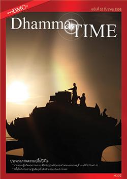 Dhamma Time ประจำเดือนธันวาคม 2558 ประมวลภาพความปลื้มปีติใจ งานทอดกฐินวัดพระธรรมกาย พิธีหล่อรูปเหมือนทองคำพระมงคลเทพมุนีฯ องค์ที่ 8 ปลื้มใจกับประธานกฐินสัมฤทธิ์  เด็กดี V-Star