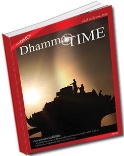 หนังสือธรรมะแจกฟรี .pdf Dhamma Time ประจำเดือนธันวาคม 2558  ประมวลภาพความปลื้มปีติใจ งานทอดกฐินวัดพระธรรมกาย พิธีหล่อรูปเหมือนทองคำพระมงคลเทพมุนีฯ องค์ที่ 8 ปลื้มใจกับประธานกฐินสัมฤทธิ์  เด็กดี V-Star