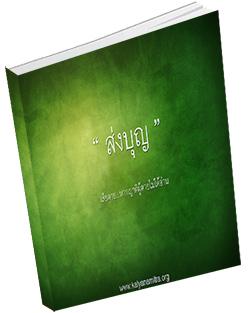หนังสือธรรมะแจกฟรี .pdf ส่งบุญ