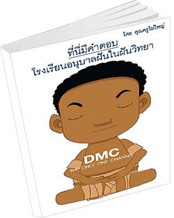 หนังสือธรรมะแจกฟรี .pdf ที่นี่มีคำตอบ1