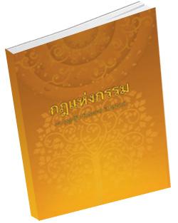 หนังสือธรรมะแจกฟรี .pdf กฏแห่งกรรม