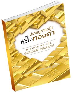หนังสือธรรมะแจกฟรี .pdf ปรากฏการณ์...! หัวใจทองคำ