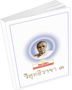 หนังสือธรรมะแจกฟรี .pdf วิสุทธิวาจา 3
