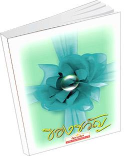 หนังสือธรรมะแจกฟรี .pdf ของขวัญ