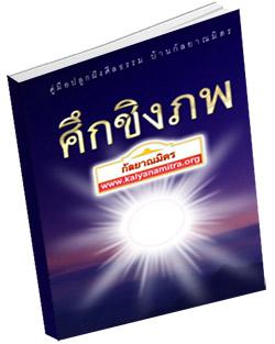 หนังสือธรรมะแจกฟรี .pdf ศึกชิงภพ