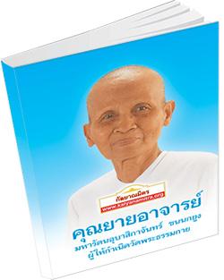 หนังสือธรรมะแจกฟรี .pdf คุณยายอาจารย์ มหารัตนอุบาสิกาจันทร์ ขนนกยูง ผู้ให้กำเนิดวัดพระธรรมกาย
