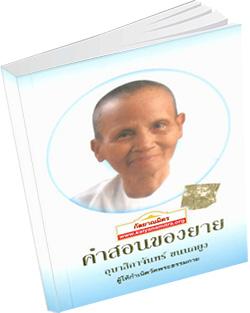 หนังสือธรรมะแจกฟรี .pdf คำสอนของยาย