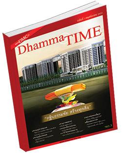 หนังสือธรรมะแจกฟรี .pdf Dhamma Time ประจำเดือน พฤศจิกายน 2554