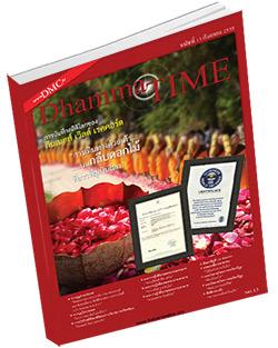 หนังสือธรรมะแจกฟรี .pdf Dhamma Time ประจำเดือน กันยายน 2555