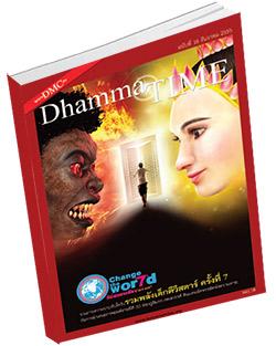 หนังสือธรรมะแจกฟรี .pdf Dhamma Time ประจำเดือน ธันวาคม 2555
