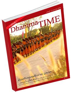 หนังสือธรรมะแจกฟรี .pdf Dhamma Time ประจำเดือน มกราคม 2556