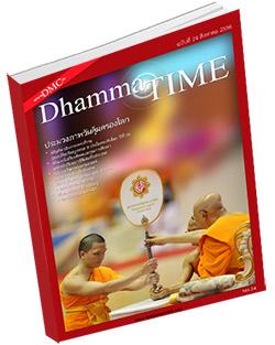 หนังสือธรรมะแจกฟรี .pdf Dhamma Time ประจำเดือน สิงหาคม 2556