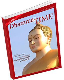หนังสือธรรมะแจกฟรี .pdf Dhamma Time ประจำเดือน กันยายน 2556