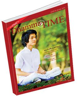 หนังสือธรรมะแจกฟรี .pdf Dhamma Time ประจำเดือน ตุลาคม 2556