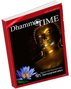 หนังสือธรรมะแจกฟรี .pdf Dhamma Time ประจำเดือน กุมภาพันธ์ 2557