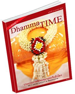 หนังสือธรรมะแจกฟรี .pdf Dhamma Time ประจำเดือน เมษายน 2557