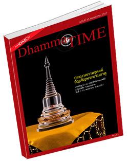 หนังสือธรรมะแจกฟรี .pdf Dhamma Time ประจำเดือน พฤษภาคม 2557