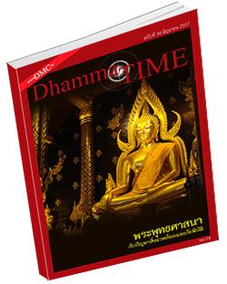 หนังสือธรรมะแจกฟรี .pdf Dhamma Time ประจำเดือน มิถุนายน 2557