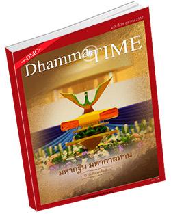 หนังสือธรรมะแจกฟรี .pdf Dhamma Time ประจำเดือน ตุลาคม 2557