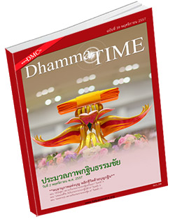หนังสือธรรมะแจกฟรี .pdf Dhamma Time ประจำเดือน พฤศจิกายน 2557