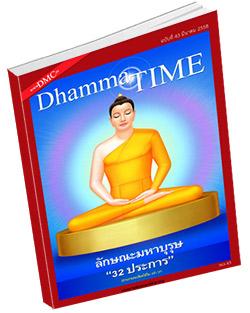 หนังสือธรรมะแจกฟรี .pdf Dhamma Time ประจำเดือน มีนาคม 2558
