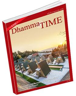 หนังสือธรรมะแจกฟรี .pdf Dhamma Time ประจำเดือน พฤษาคม 2558