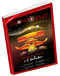 หนังสือธรรมะแจกฟรี .pdf Dhamma Time ประจำเดือน สิงหาคม 2558