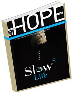 หนังสือธรรมะแจกฟรี .pdf slow life