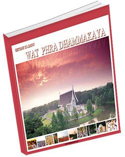 หนังสือธรรมะแจกฟรี .pdf Getting to know Wat Phra Dhammakaya