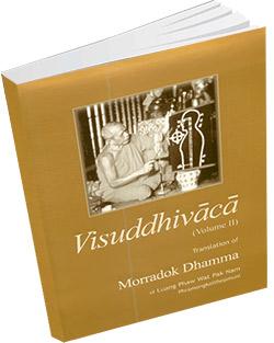 หนังสือธรรมะแจกฟรี .pdf Visuddhivaca 2