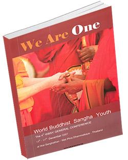 หนังสือธรรมะแจกฟรี .pdf We are one