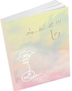 หนังสือธรรมะแจกฟรี .pdf ง่ายแต่ลึก 2