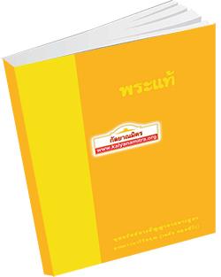 หนังสือธรรมะแจกฟรี .pdf พระแท้