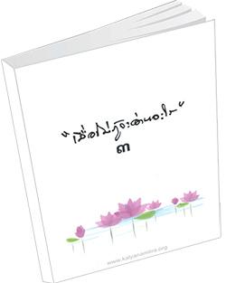 หนังสือธรรมะแจกฟรี .pdf เมื่อไม่รู้จะอ่านอะไร เล่ม 3