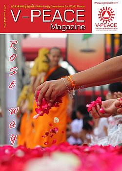 นิตยสารแจกฟรี V-Peace เดือนกุมภาพันธ์ พ.ศ.2555 หนังสือฟรี .pdf วารสารฟรี .pdf magazine free .pdf แจกฟรีโหลดฟรี