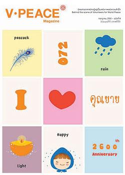 นิตยสารแจกฟรี V-Peace เดือนกรกฎาคม พ.ศ.2555 หนังสือฟรี .pdf วารสารฟรี  .pdf magazine free .pdf แจกฟรีโหลดฟรี