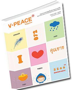 หนังสือธรรมะแจกฟรี .pdf นิตยสารแจกฟรี V-Peace เดือนกรกฎาคม พ.ศ.2555 หนังสือฟรี .pdf วารสารฟรี  .pdf magazine free .pdf แจกฟรีโหลดฟรี