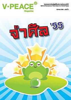 นิตยสารแจกฟรี V-Peace เดือนสิงหาคม พ.ศ.2555 หนังสือฟรี .pdf วารสารฟรี  .pdf magazine free .pdf แจกฟรีโหลดฟรี