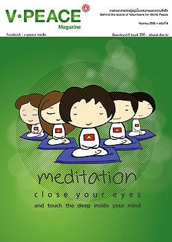 นิตยสารแจกฟรี V-Peace เดือนกันยายน พ.ศ.2555  หนังสือฟรี .pdf วารสารฟรี  .pdf magazine free .pdf แจกฟรีโหลดฟรี