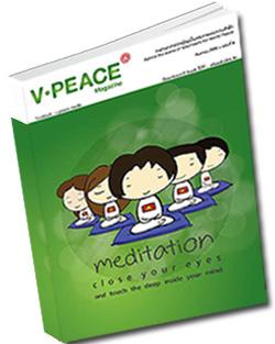 หนังสือธรรมะแจกฟรี .pdf นิตยสารแจกฟรี V-Peace เดือนกันยายน พ.ศ.2555  หนังสือฟรี .pdf วารสารฟรี  .pdf magazine free .pdf แจกฟรีโหลดฟรี