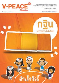 นิตยสารแจกฟรี V-Peace เดือนพฤศจิกายน พ.ศ.2555  หนังสือฟรี .pdf วารสารฟรี .pdf magazine free .pdf แจกฟรีโหลดฟรี