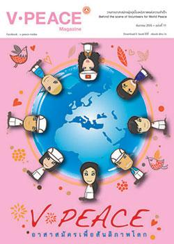นิตยสารแจกฟรี V-Peace เดือนธันวาคม พ.ศ.2555 หนังสือฟรี .pdf วารสารฟรี .pdf magazine free .pdf แจกฟรีโหลดฟรี