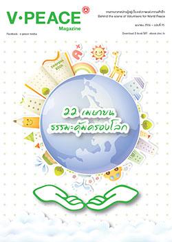 นิตยสารแจกฟรี V-Peace เดือนเมษายน 56 หนังสือฟรี .pdf วารสารฟรี .pdf magazine free .pdf แจกฟรีโหลดฟรี