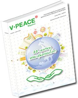 หนังสือธรรมะแจกฟรี .pdf นิตยสารแจกฟรี V-Peace เดือนเมษายน 56 หนังสือฟรี .pdf วารสารฟรี .pdf magazine free .pdf แจกฟรีโหลดฟรี