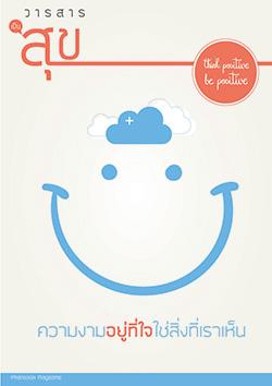 วารสาร เป็นสุข ฉบับที่ 21  ความงามอยุ่ที่ใจ ใช่สิงที่เราเห็น  บทความโดย : พระมหาสมชาย ฐานวุฑโฒ
